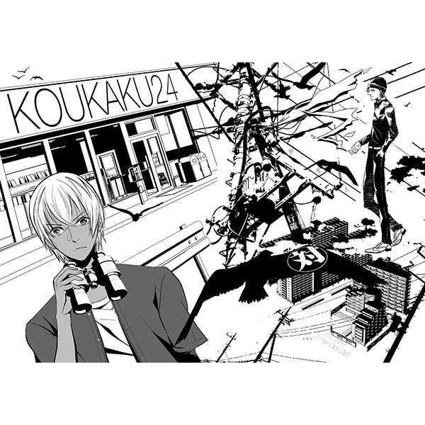KOUKAKU24 [2522351(やまべ)] 名探偵コナン
