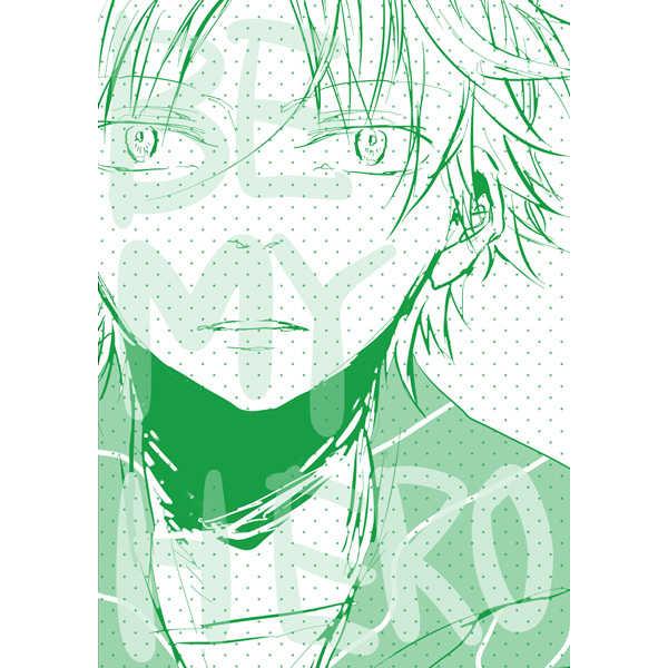 BE MY HERO 1 [あのね(葛田)] ワールドトリガー