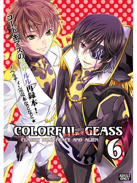 COLORFUL GEASS 6