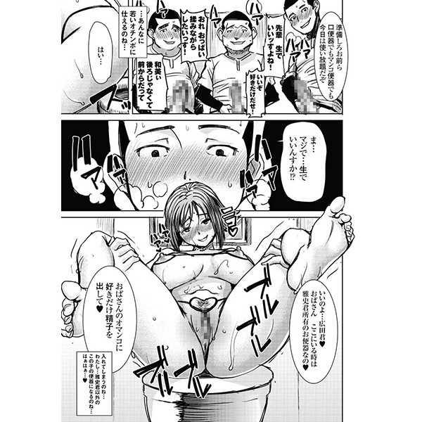 アンスイート和久井和美+(プラス)SIDE良介vol2