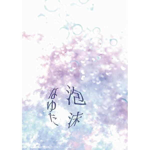 泡沫なゆた