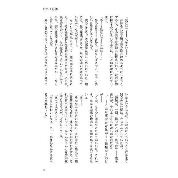 現代 語 姫 訳 ぼ お ちく 源氏物語『明石の姫君の入内』現代語訳(1)