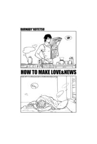HOW TO MAKE LOVE&NEWS
