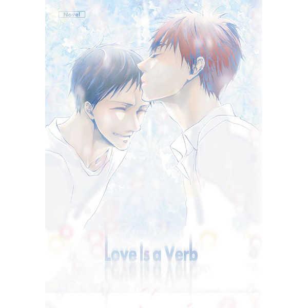 Love is a Verb [海賊の隠れ家(mariko)] 黒子のバスケ