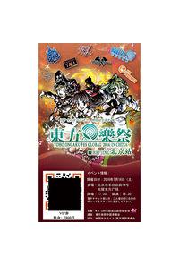 東方樂祭2016北京入場券(VIP)
