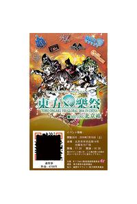 東方樂祭2016北京入場券(一般)