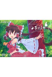 東方夢想夏郷 1 DVD(新装版)