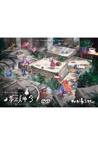 東方夢想夏郷 3 DVD (ショップ予約・限定版)