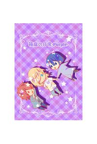 箱庭の日常-purple-