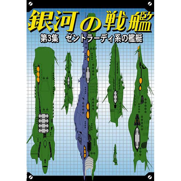 銀河の戦艦第3集 [FANKY企画(扶桑かつみ)] マクロスシリーズ
