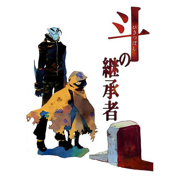 斗の継承者 [ギンサラシ(Ag)] 血界戦線