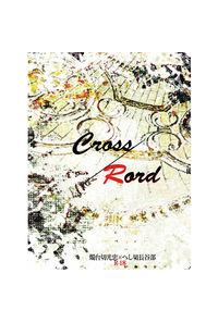 Cross/Rord 【おまけつき】