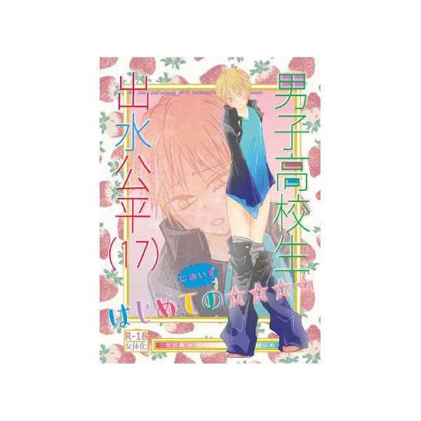 【再版】男子高校生出水公平、はじめての☆☆☆☆ [アイスクリーム悪魔ちゃん(えりり)] ワールドトリガー