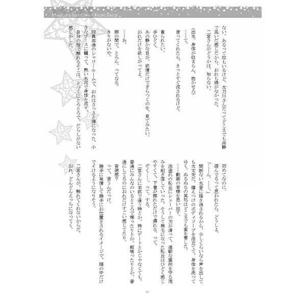 【再版】男子高校生出水公平、はじめての☆☆☆☆