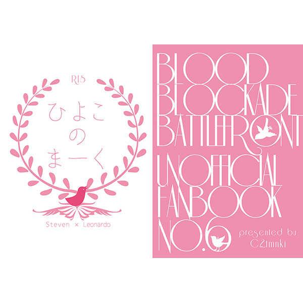 ひよこのまーく [中学二年生友の会(ポンポコピーZ)] 血界戦線