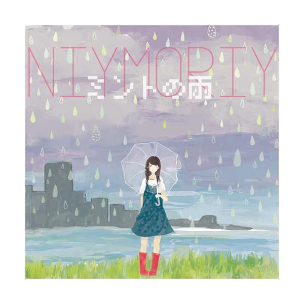 ミントの雨 [NIYMORIY(NIYMORIY)] VOCALOID