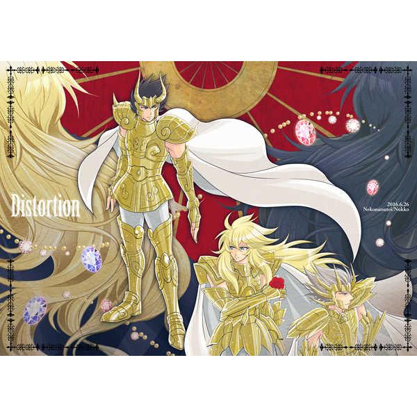 Distortion [猫夏亭(ぬっこ)] 聖闘士星矢