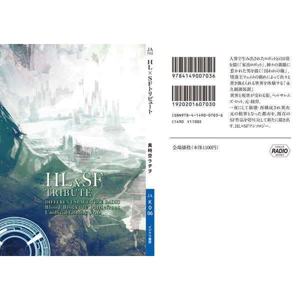 HLxSFトリビュート [異時空ラヂヲ(あけび)] 血界戦線