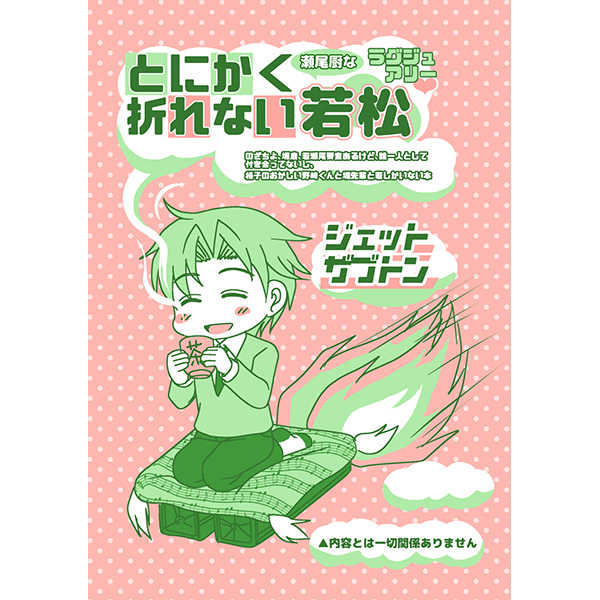 とにかく折れない若松~ラグジュアリー~ [LEMONICA(カネコ)] 月刊少女野崎くん