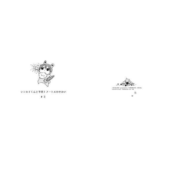 シンカイくんと半径1メートルのせかい#3 [jackieee(ちぇん)] 弱虫ペダル