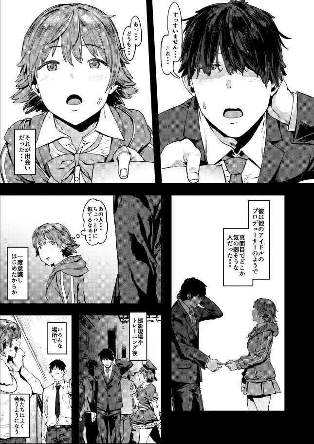 本田未央の慕情