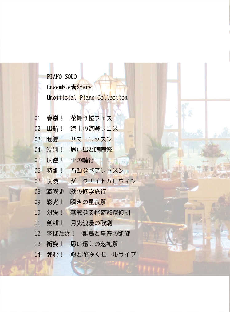 Ensemble★Stars! Unofficial Piano Collection