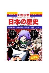 学べそうで学べない少し学べる日本の歴史 総集編(2)ヒジ鉄に敬意を込めて ~敬意とは~
