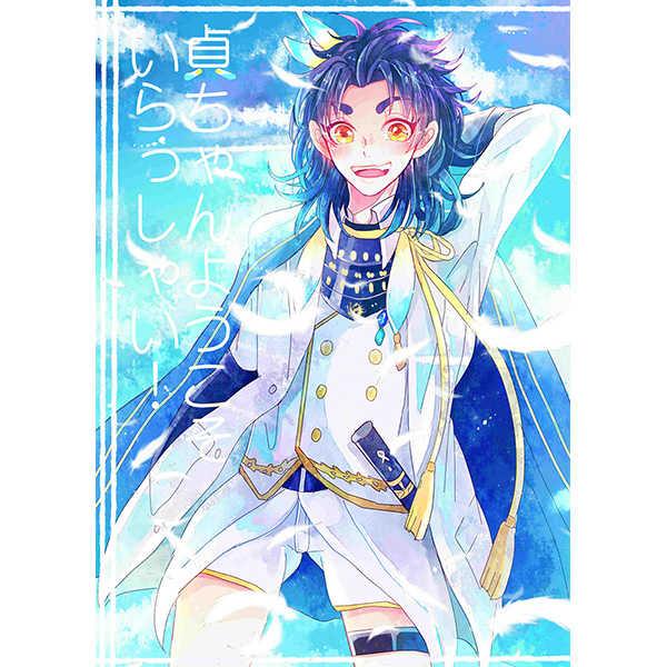 貞ちゃんようこそいらっしゃい! [*Aqua*(イオ)] 刀剣乱舞