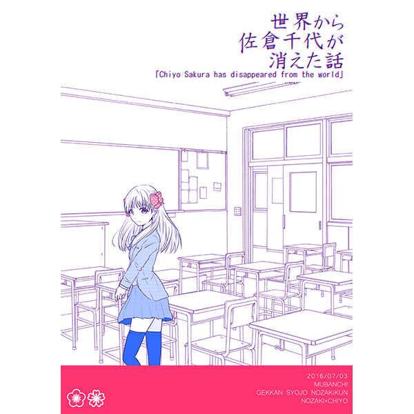 世界から佐倉千代が消えた話 [無番地(花子)] 月刊少女野崎くん
