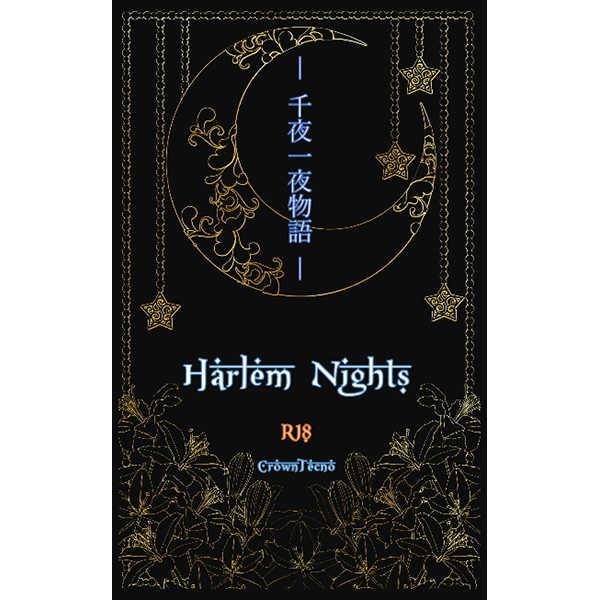 Harlem Nights-千夜一夜物語-