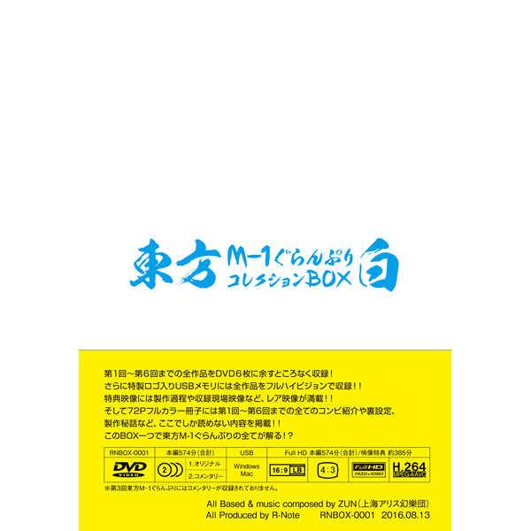 東方M-1ぐらんぷりコレクションBOX 白