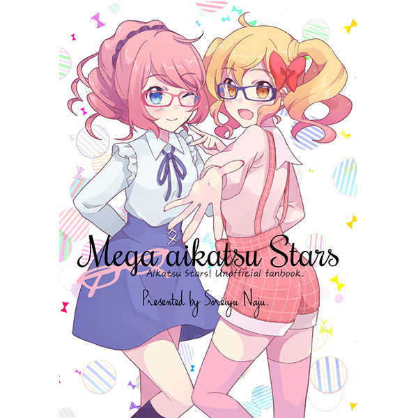 Mega aikatsu Stars [エマン(奈樹それいゆ)] アイカツ!