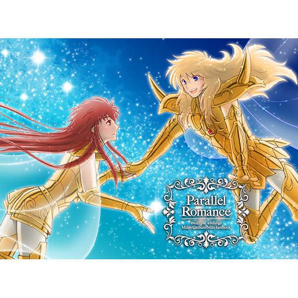Parallel Romance [RE(はるりま)] 聖闘士星矢