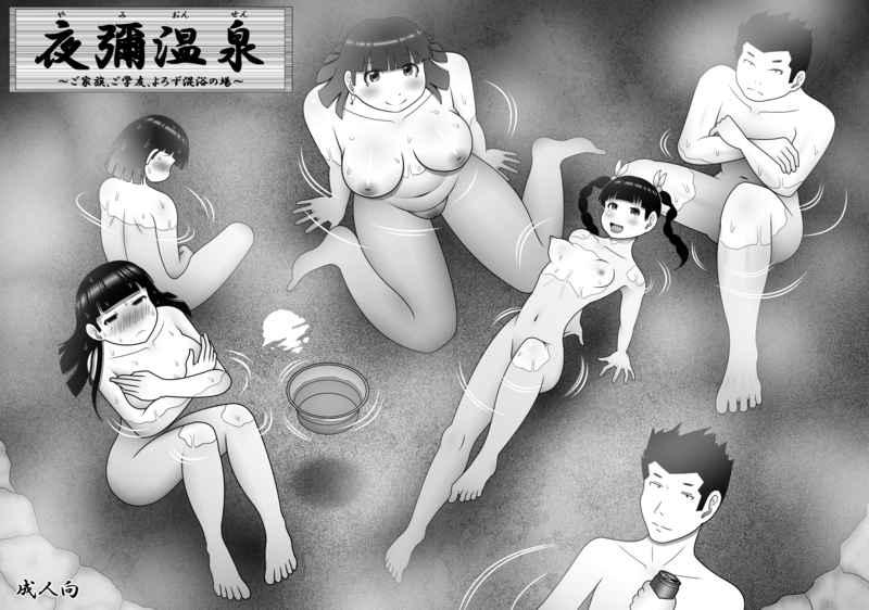 夜彌温泉~ご家族、ご学友、よろず混浴の場~