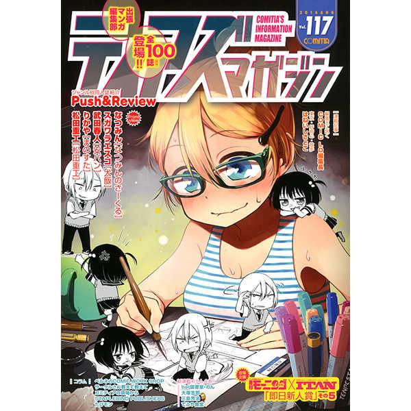 ティアズマガジン117