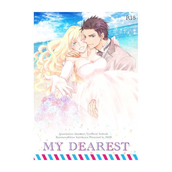 MY DEAREST [MOR(プリ子)] 暗殺教室