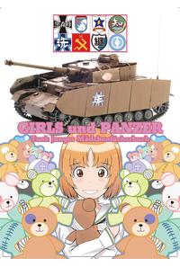 GIRLS und PANZER  戦車少女ファンブック