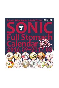 ソニックまんぷくカレンダー