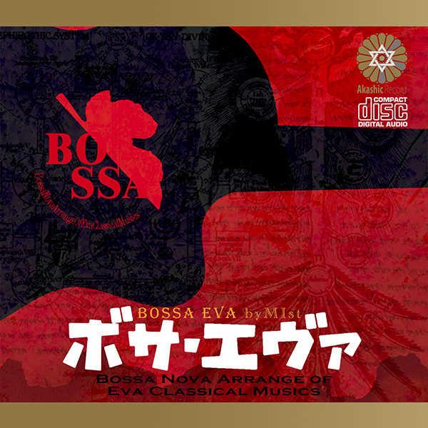 「ボサ・エヴァ」エヴァ・クラシック ボサノバ風アレンジ [アカシック・レコード(MIst)] 新世紀エヴァンゲリオン