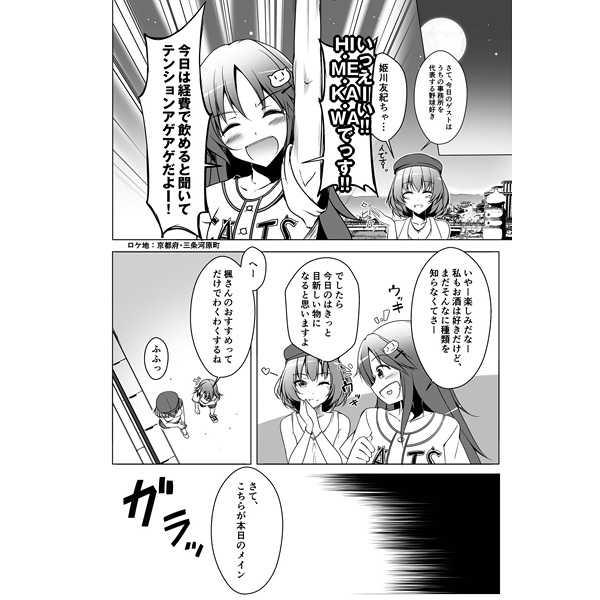 高垣楓の酒場放浪記
