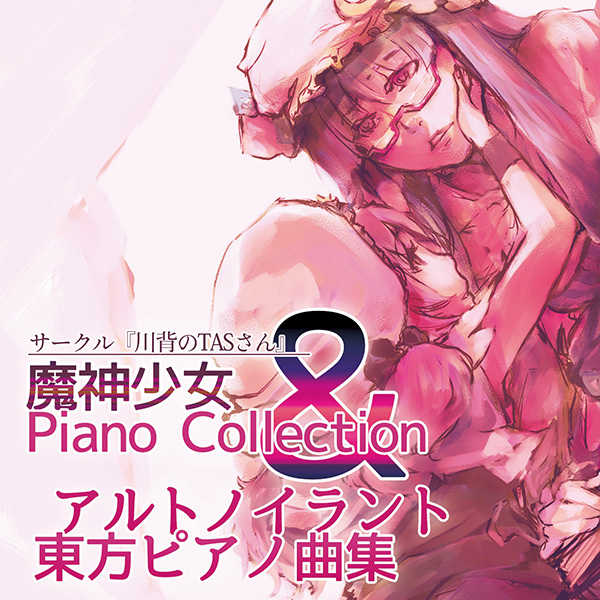 魔神少女 Piano Collection & アルトノイラント東方ピアノ曲集
