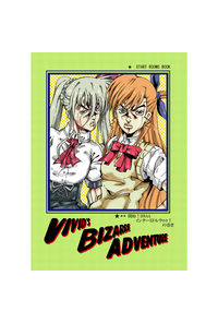 VIVID'S BIZARRE ADVENTURE