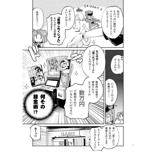 さっちんvs総集編