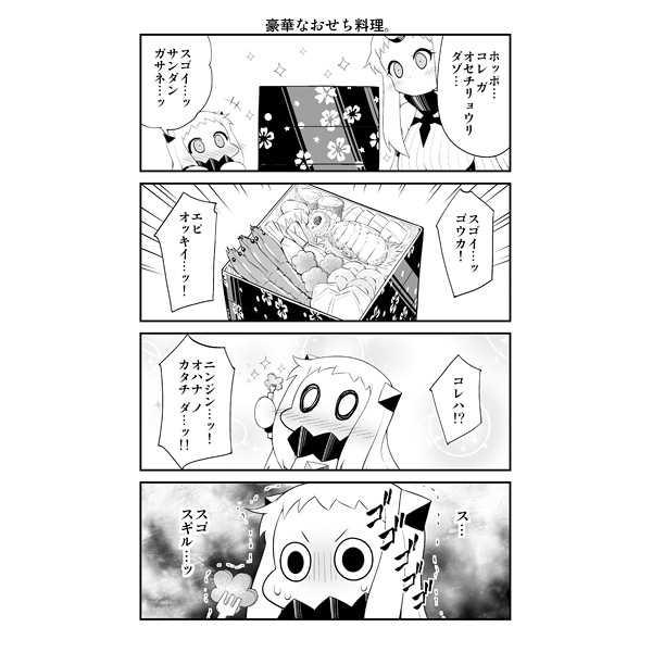 ほっぽちゃんの日常 総集編2