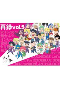 星潮再録vol.5