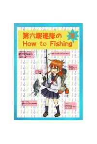 第六駆逐隊のHow to Fishing