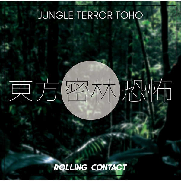 東方密林恐怖 [Rolling Contact(天音)] 東方Project