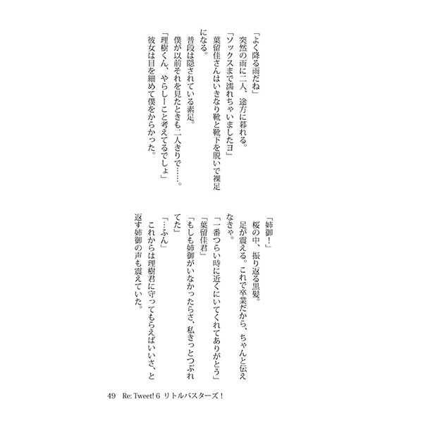 Re: Tweet! 6 ―リツイート! 6―