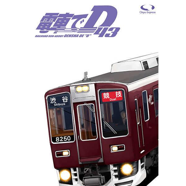 電車でD43 [○急電鉄(きよ○)] 頭文字D