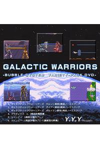 ギャラクティックウォーリアーズ攻略DVD ~BUBBLE SYSTEM VARIETY PACK DVD~
